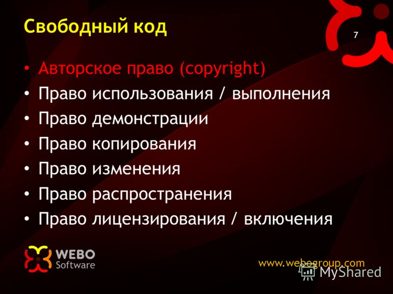 www.webogroup.com 7 Свободный код Авторское право (copyright) Право использования / выполнения Право демонстрации Право копирования Право изменения Право распространения Право лицензирования / включения