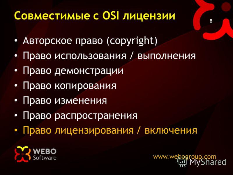 www.webogroup.com 8 Совместимые с OSI лицензии Авторское право (copyright) Право использования / выполнения Право демонстрации Право копирования Право изменения Право распространения Право лицензирования / включения