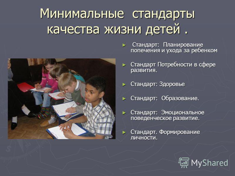Минимальные стандарты качества жизни детей. Стандарт: Планирование попечения и ухода за ребенком Стандарт: Планирование попечения и ухода за ребенком Стандарт Потребности в сфере развития. Стандарт Потребности в сфере развития. Стандарт: Здоровье Ста