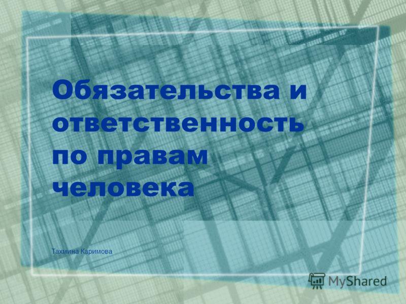 Обязательства и ответственность по правам человека Тахмина Каримова