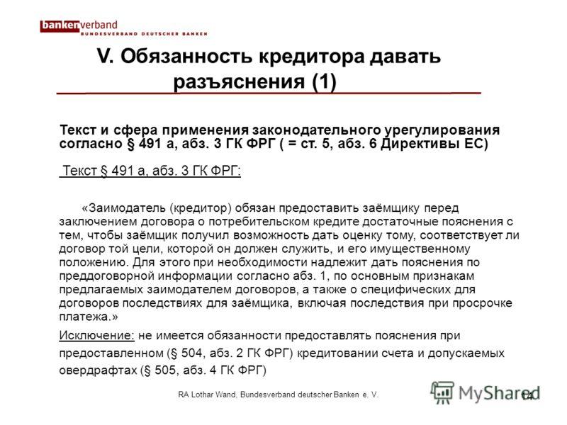 14 RA Lothar Wand, Bundesverband deutscher Banken e. V. V. Обязанность кредитора давать разъяснения (1) Текст и сфера применения законодательного урегулирования согласно § 491 a, абз. 3 ГК ФРГ ( = ст. 5, абз. 6 Директивы ЕС) Текст § 491 a, абз. 3 ГК