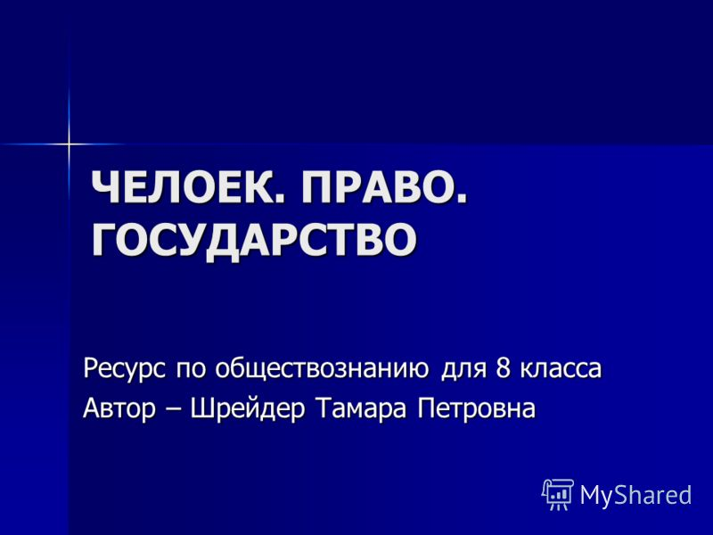 ЧЕЛОЕК. ПРАВО. ГОСУДАРСТВО Ресурс <a href='http://www.myshared.ru/theme/prezentatsii-po-obschestvoznaniyu/' title='по обществознанию'>по обществознани