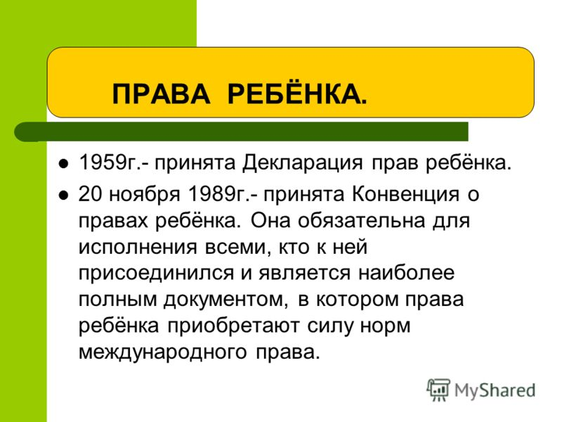 ПРАВА РЕБЁНКА. 1959г.- принята Декларация прав ребёнка. 20 ноября 1989г.- принята Конвенция о правах ребёнка. Она обязательна для исполнения всеми, кт