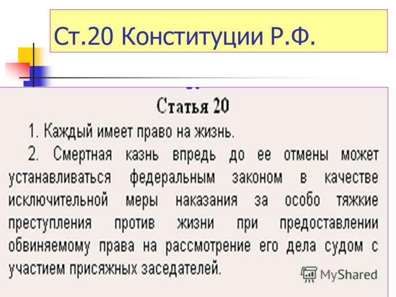 Ст.20 Конституции Р.Ф.