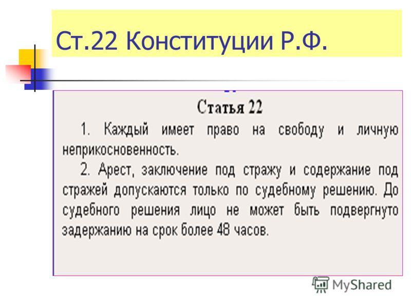 Ст.22 Конституции Р.Ф.