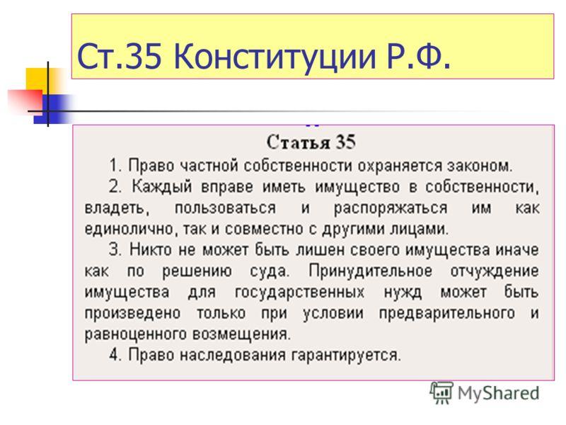 Ст.35 Конституции Р.Ф.
