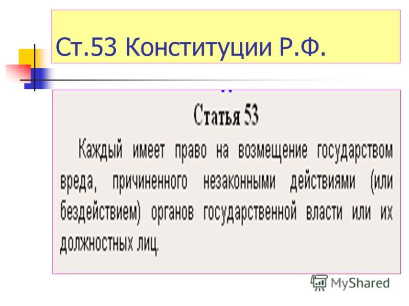 Ст.53 Конституции Р.Ф.