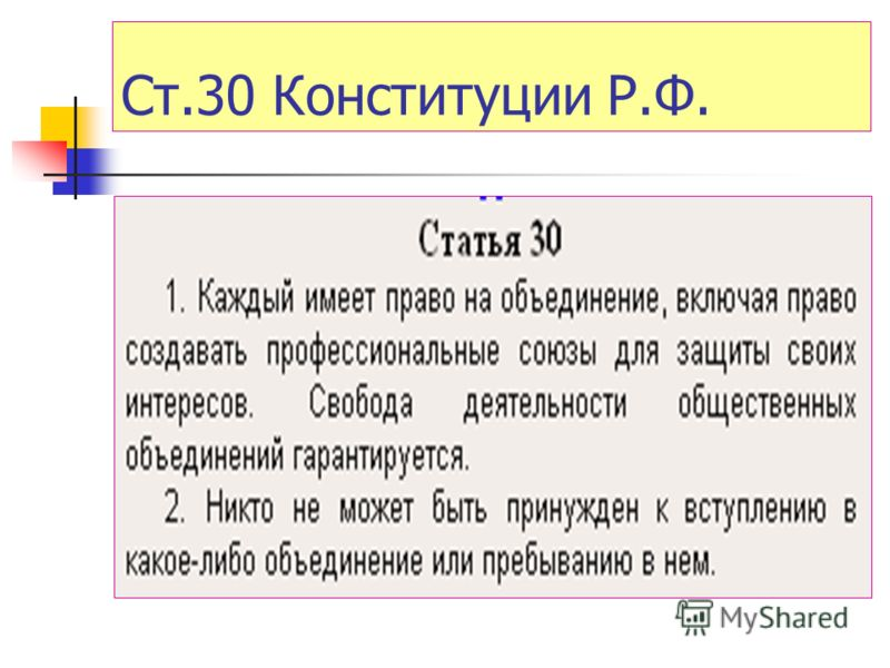 Ст.30 Конституции Р.Ф.