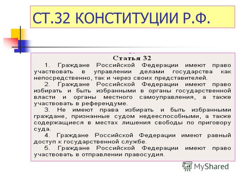 СТ.32 КОНСТИТУЦИИ Р.Ф.