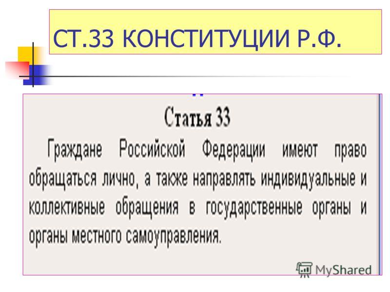 СТ.33 КОНСТИТУЦИИ Р.Ф.