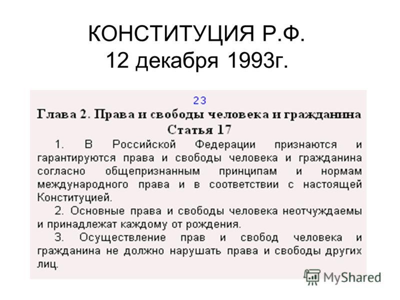 КОНСТИТУЦИЯ Р.Ф. 12 декабря 1993г.
