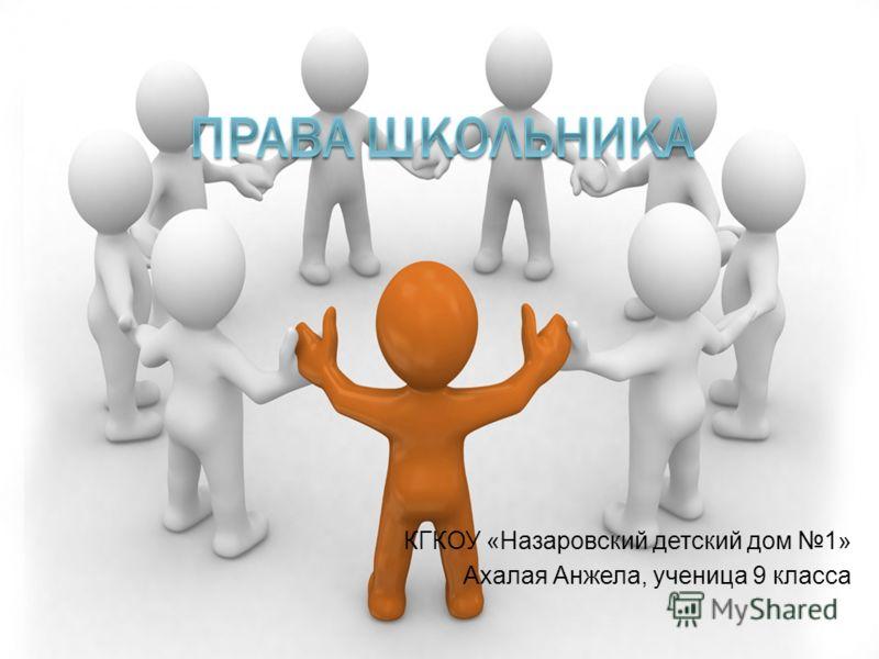 КГКОУ «Назаровский детский дом 1» Ахалая Анжела, ученица 9 класса