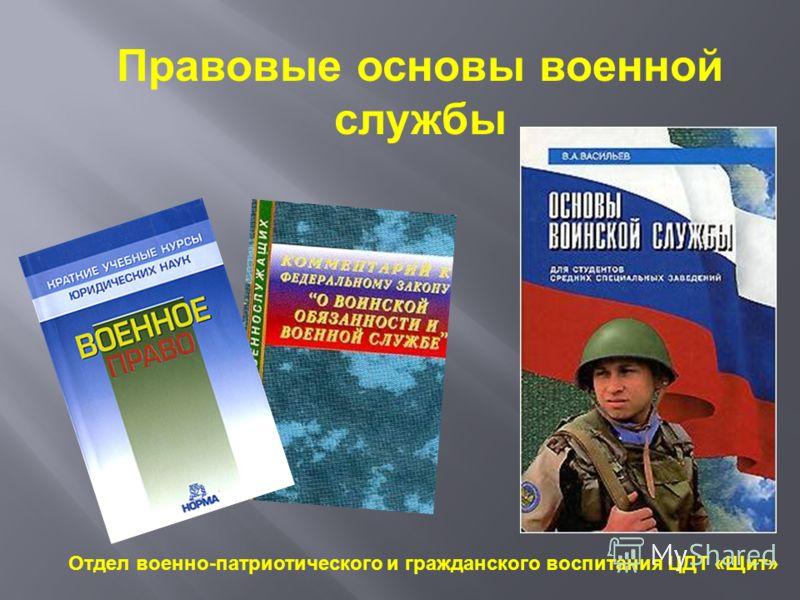 Скачать реферат на тему основы военной службы написать эссе на тему думать полезно