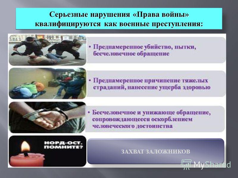Серьезные нарушения «Права войны» квалифицируются как военные преступления: ЗАХВАТ ЗАЛОЖНИКОВ