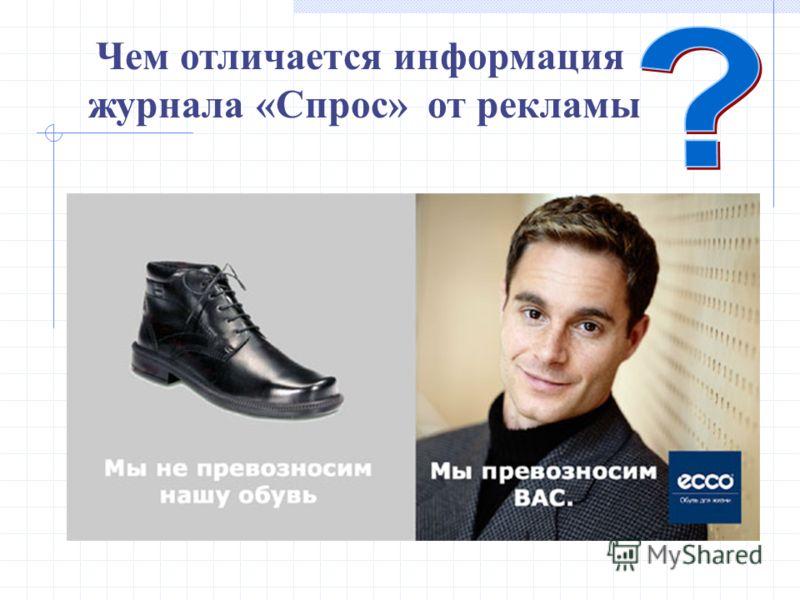 Чем отличается информация журнала «Спрос» от рекламы