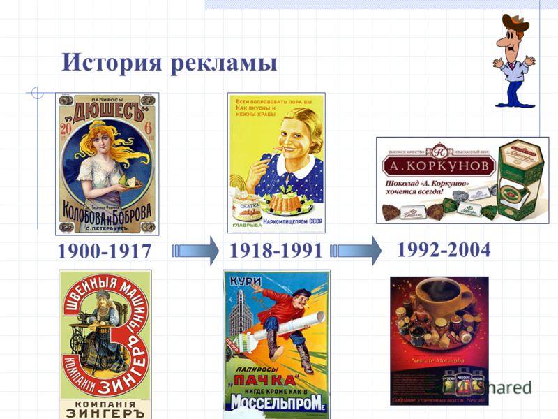 История рекламы 1900-1917 1918-1991 1992-2004