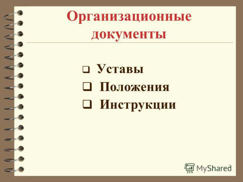 2 Организационные документы Уставы Положения Инструкции
