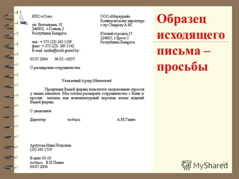 письмо просьба образец письма