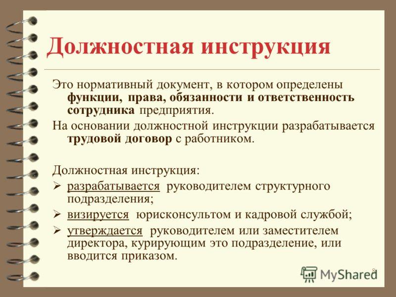 Кем Утверждается Должностная Инструкция Директора