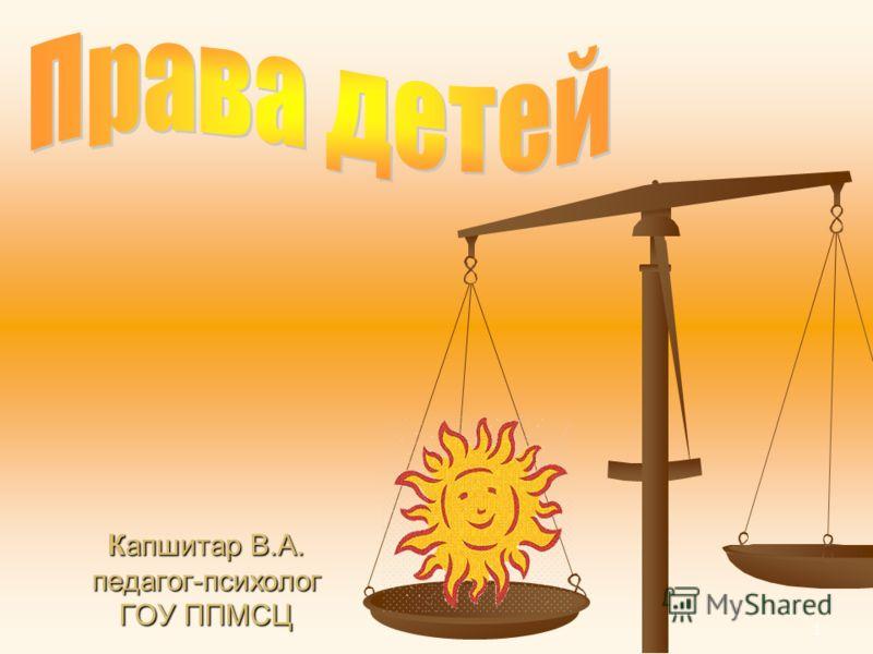 1 Капшитар В.А. педагог-психолог ГОУ ППМСЦ