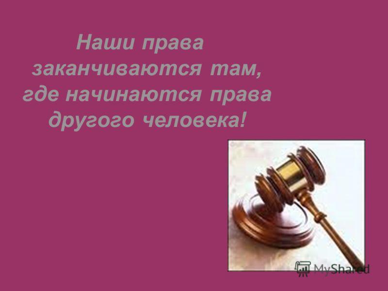 Права и обязанности граждан что мы