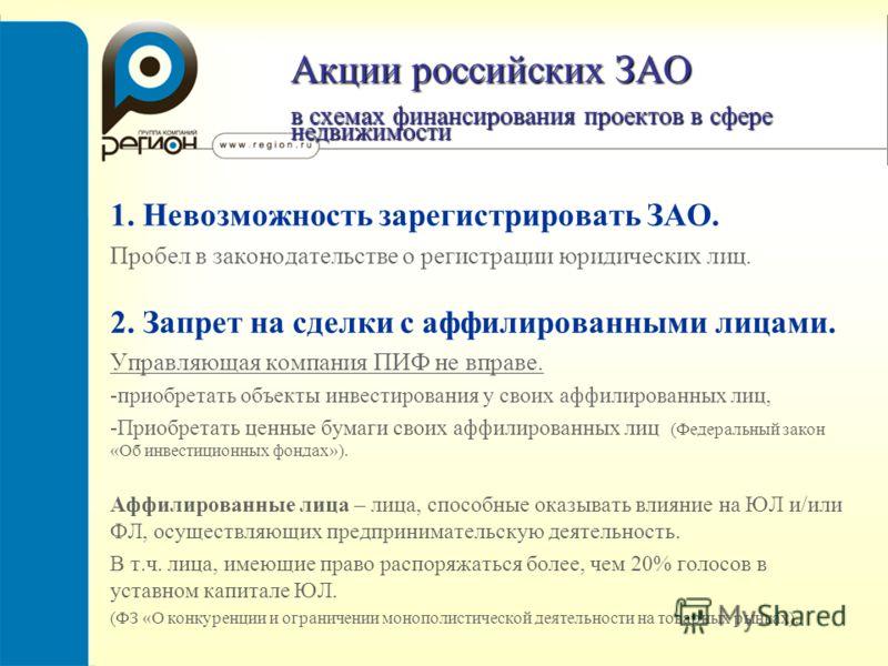 Акции российских ЗАО в схемах финансирования проектов в сфере недвижимости 1. Невозможность зарегистрировать ЗАО. Пробел в законодательстве о регистрации юридических лиц. 2. Запрет на сделки с аффилированными лицами. Управляющая компания ПИФ не вправ