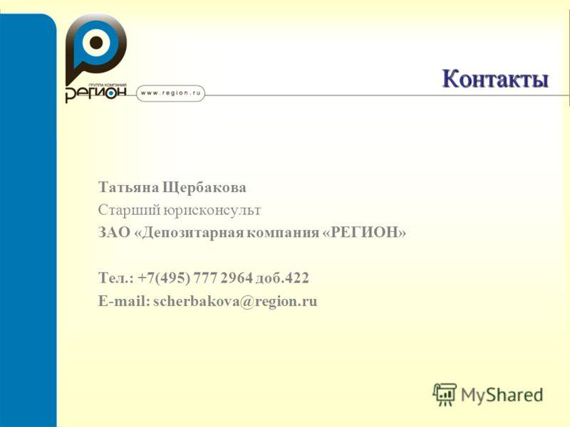 Контакты Татьяна Щербакова Старший юрисконсульт ЗАО «Депозитарная компания «РЕГИОН» Тел.: +7(495) 777 2964 доб.422 E-mail: scherbakova@region.ru