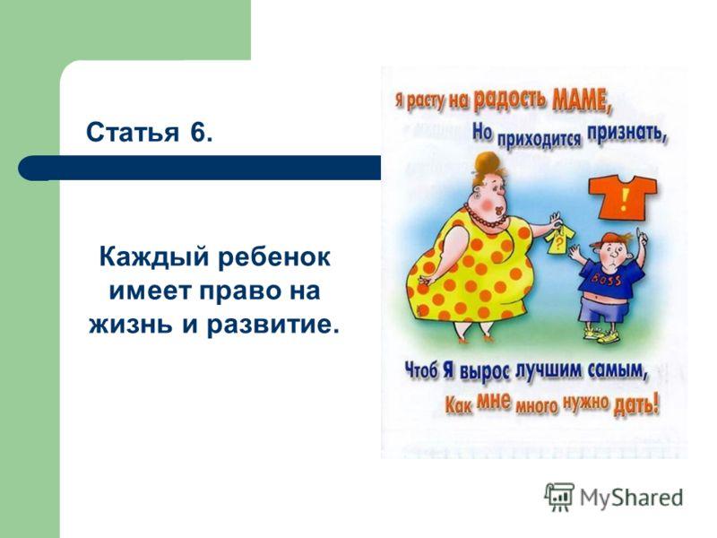 Статья 6. Каждый ребенок имеет право на жизнь и развитие.