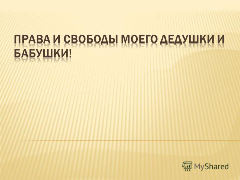 Статья 50 ЖК РФ. Норма предоставления и учетная норма
