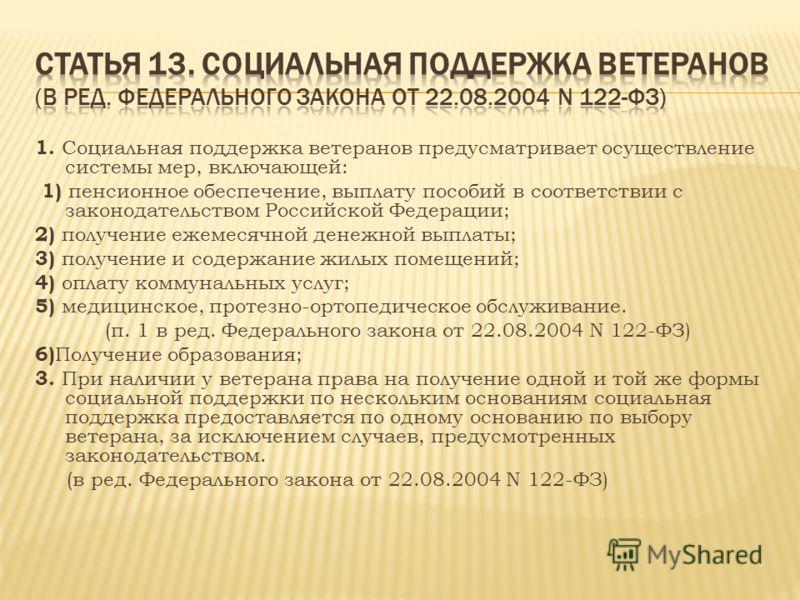 1. Социальная поддержка ветеранов предусматривает осуществление системы мер, включающей: 1) пенсионное обеспечение, выплату пособий в соответствии с законодательством Российской Федерации; 2) получение ежемесячной денежной выплаты; 3) получение и сод