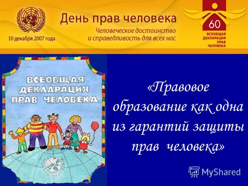 «Правовое образование как одна из гарантий защиты прав человека»
