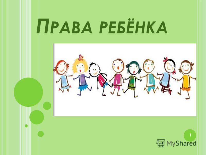 П РАВА РЕБЁНКА 1