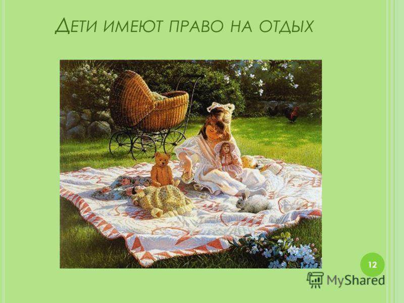 Д ЕТИ ИМЕЮТ ПРАВО НА ОТДЫХ 12