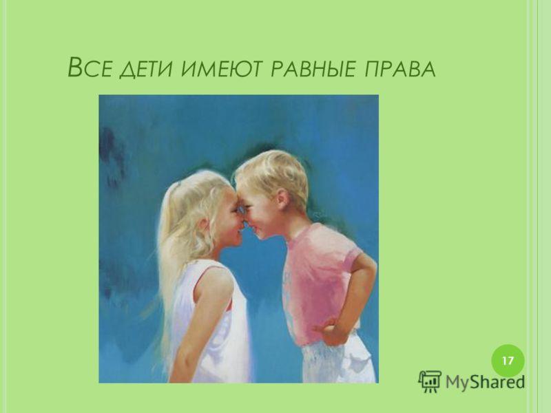 В СЕ ДЕТИ ИМЕЮТ РАВНЫЕ ПРАВА 17