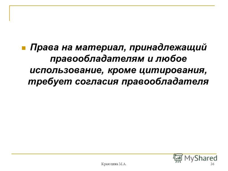 Краюхина М.А. 36 Права на материал, принадлежащий правообладателям и любое использование, кроме цитирования, требует согласия правообладателя