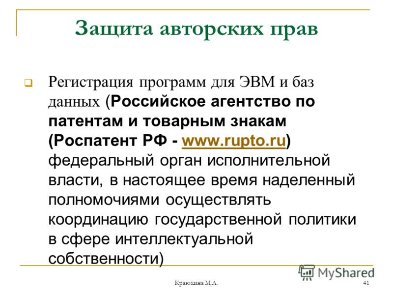 Краюхина М.А. 41 Защита авторских прав Регистрация программ для ЭВМ и баз данных (Российское агентство по патентам и товарным знакам (Роспатент РФ - www.rupto.ru) федеральный орган исполнительной власти, в настоящее время наделенный полномочиями осущ