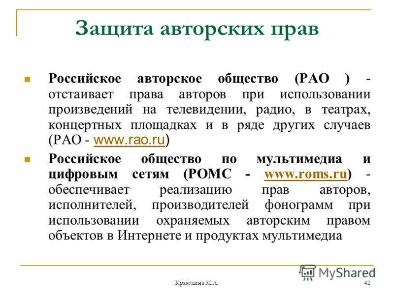 Краюхина М.А. 42 Защита авторских прав Российское авторское общество (РАО ) - отстаивает права авторов при использовании произведений на телевидении, радио, в театрах, концертных площадках и в ряде других случаев (РАО - www.rao.ru)www.rao.ru Российск