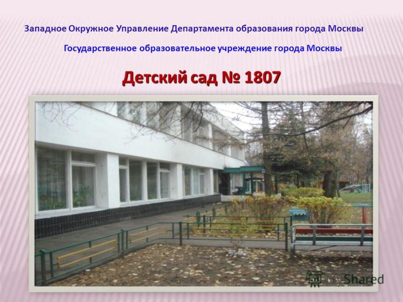 Западное Окружное Управление Департамента образования города Москвы Государственное образовательное учреждение города Москвы Детский сад 1807
