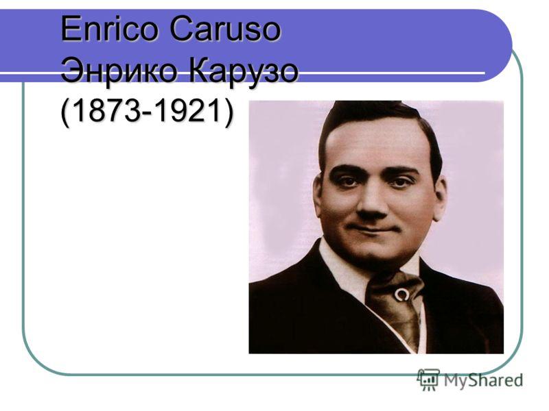 Enrico Caruso Энрико Карузо (1873-1921)