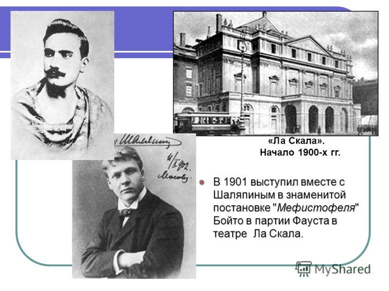 В 1901 выступил вместе с Шаляпиным в знаменитой постановке