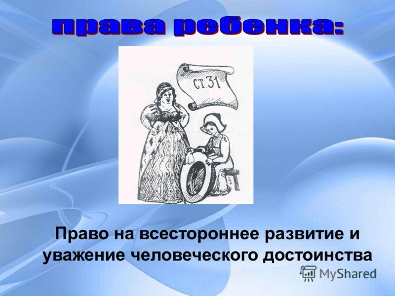Право на всестороннее развитие и уважение человеческого достоинства