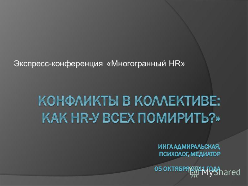 Экспресс-конференция «Многогранный HR»