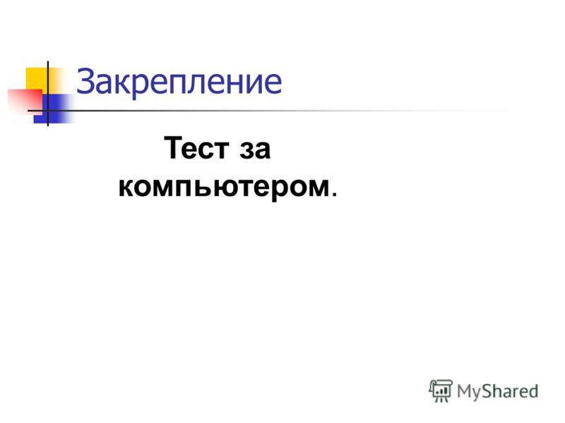 Закрепление Тест за компьютером.