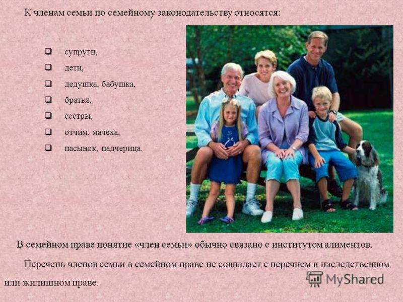 Понятие член семьи в семейном кодексе