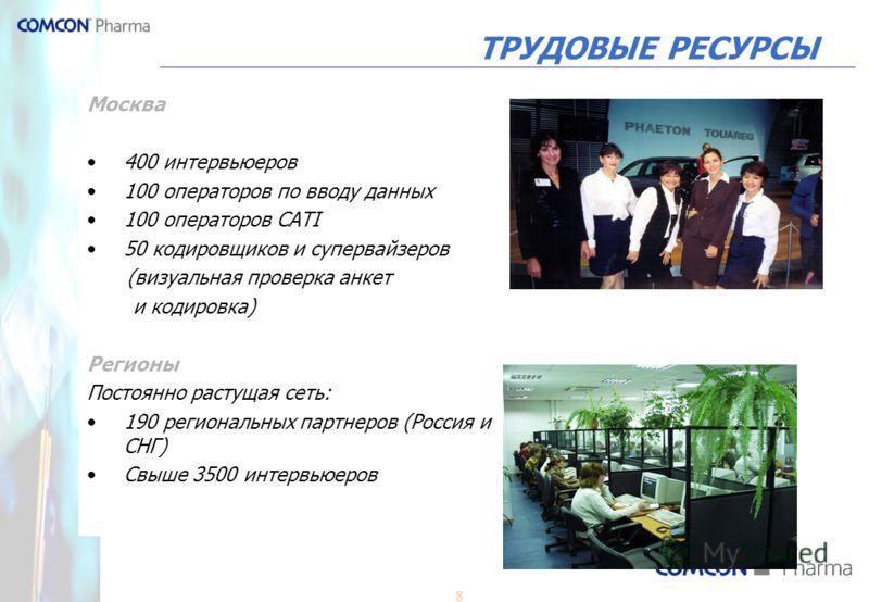 8 ТРУДОВЫЕ РЕСУРСЫ Москва 400 интервьюеров 100 операторов по вводу данных 100 операторов CATI 50 кодировщиков и супервайзеров (визуальная проверка анкет и кодировка) Регионы Постоянно растущая сеть: 190 региональных партнеров (Россия и СНГ) Свыше 350