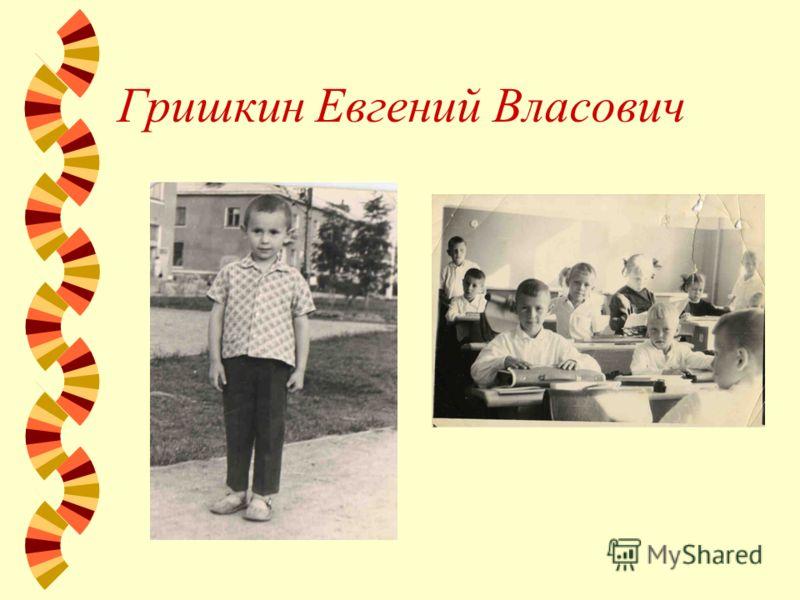 Гришкин Евгений Власович
