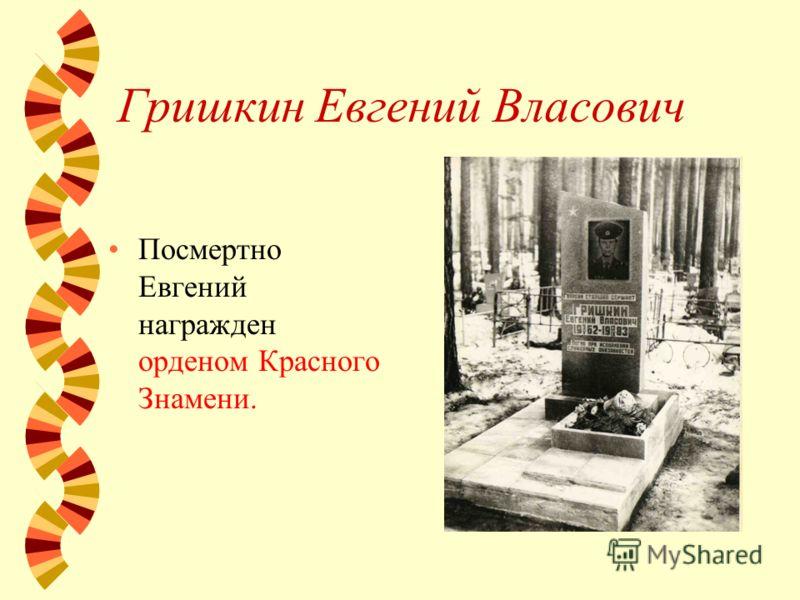 Посмертно Евгений награжден орденом Красного Знамени.