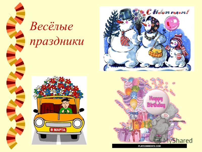 Весёлые праздники