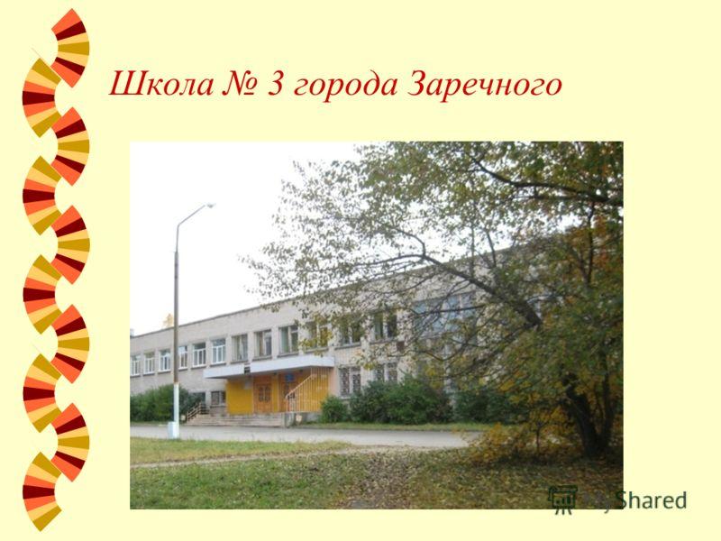 Школа 3 города Заречного