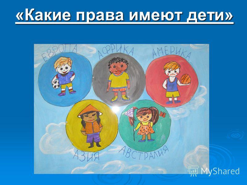 «Какие права имеют дети»